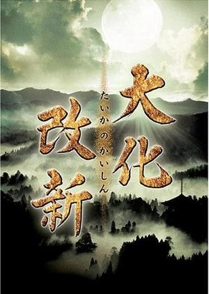 Taika no Kaishin 2005 (Japan)