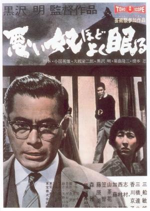The Bad Sleep Well 1960 (Japan)