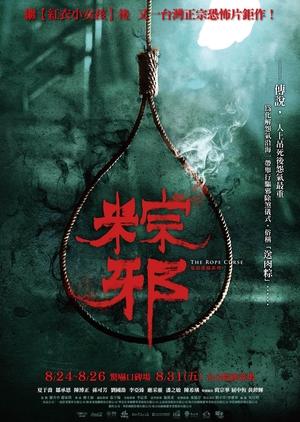 The Rope Curse 2018 (Taiwan)