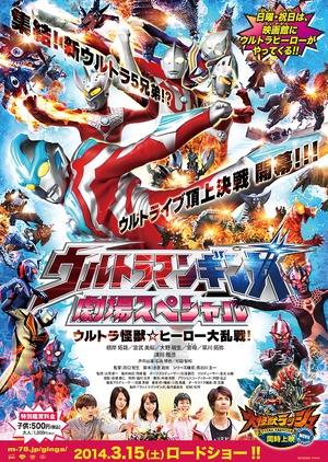 Ultraman Ginga: Theater Special - Ultra Monster ☆ Hero Battle Royale! 2014 (Japan)