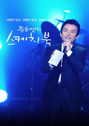 You Hee Yeol's Sketchbook 2009 (South Korea)
