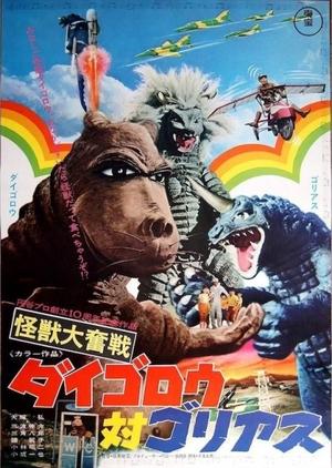 Daigoro vs. Goliath 1972 (Japan)