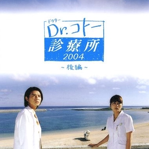Dr. Koto Shinryojo 2004 Special 2004 (Japan)