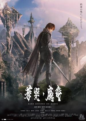 Garo And The Wailing Dragon 2013 (Japan)