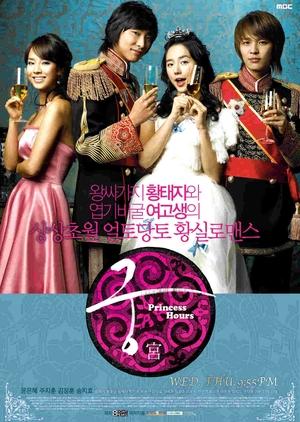 Goong 2006 (South Korea)