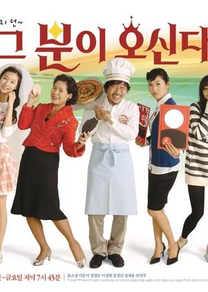 Here He Comes 2008 (South Korea)