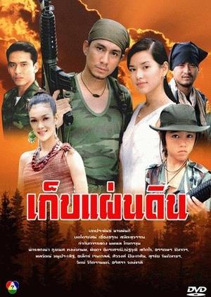 Keb Pandin 2001 (Thailand)