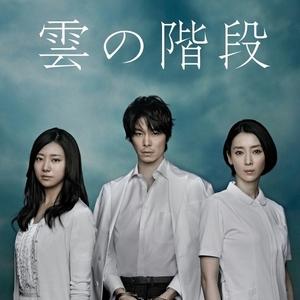 Kumo no Kaidan 2013 (Japan)