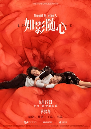 Lost In Love 2018 (China)