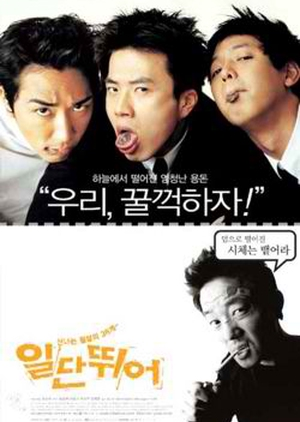 Make It Big 2002 (South Korea)