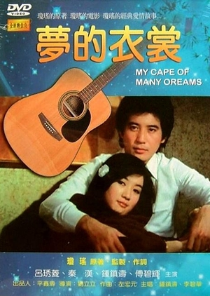 My Cape Of Many Dreams 1981 (Taiwan)