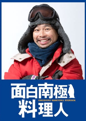 Omoshiro Nankyoku Ryorinin 2019 (Japan)