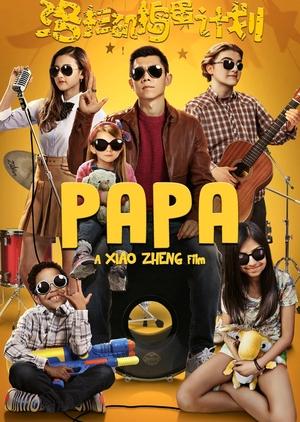 Papa 2016 (China)