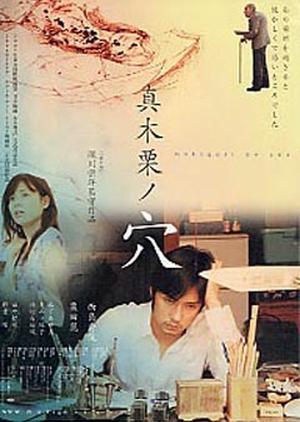 Peeping Tom 2008 (Japan)