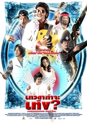 Teng's Angel 2008 (Thailand)