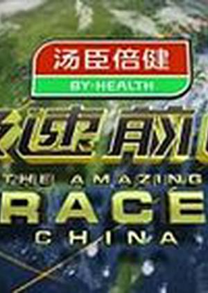 The Amazing Race: Season 3 2016 (China)