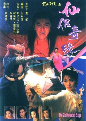 The Zu Mountain Saga 1991 (Hong Kong)