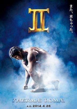 Thermae Romae 2 2014 (Japan)