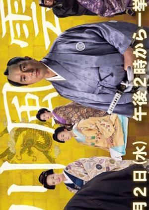 Tokugawa Fuunroku 2008 (Japan)