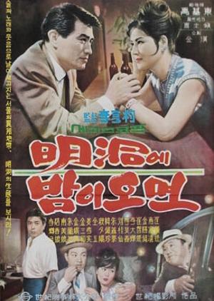 When Night Falls at Myeongdong 1964 (South Korea)