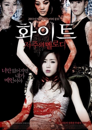 White: The Melody of the Curse 2011 (South Korea)