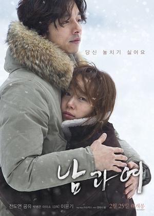 A Man and A Woman 2016 (South Korea)