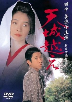 Amagi Goe 1998 (Japan)