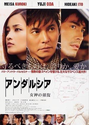 Andalucia: Revenge of the Goddess 2011 (Japan)