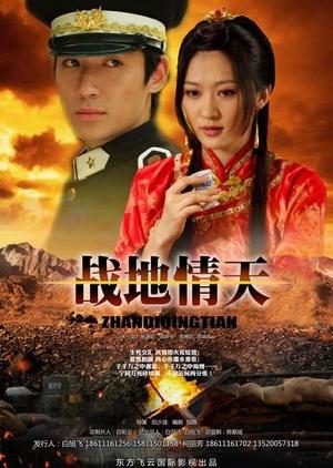 Battlefield Love 2012 (China)