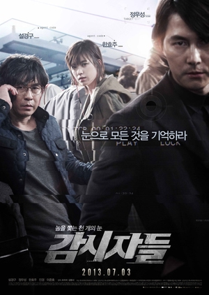 Cold Eyes 2013 (South Korea)