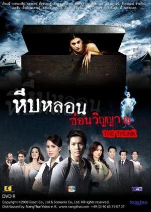Heeb Lorn Sorn Winyarn 2008 (Thailand)