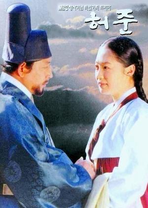 Hur Jun 1999 (South Korea)