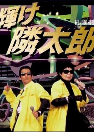 Kagayake! Rintaro 1995 (Japan)