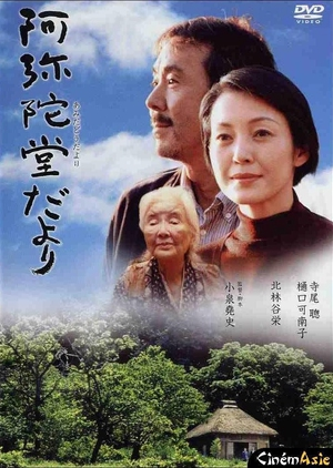 Letter from the Mountain 2002 (Japan)