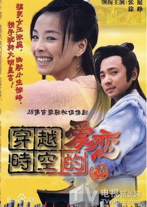 Love Across Time and Space 2003 (China)