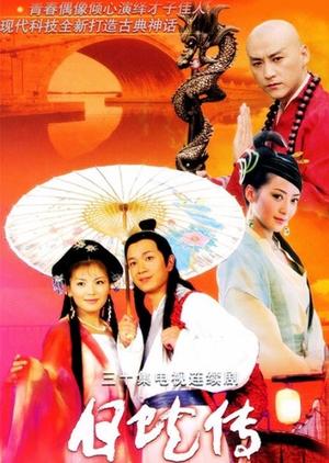 Madame White Snake 2006 (China)