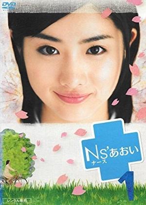 Ns' Aoi 2006 (Japan)