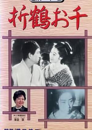 Orizuru Osen 1935 (Japan)