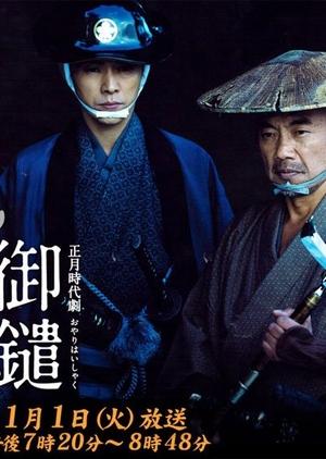 Oyari Haishaku - Yoidore Kotoji Tomegaki 2013 (Japan)