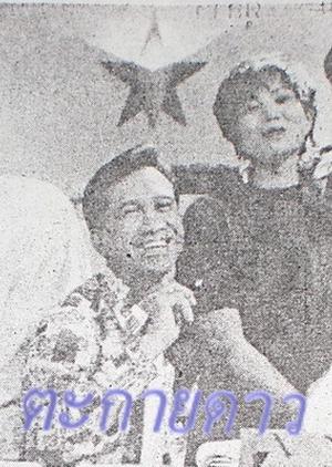 Takai Dao 1989 (Thailand)