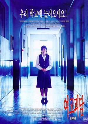 Whispering Corridors 1998 (South Korea)