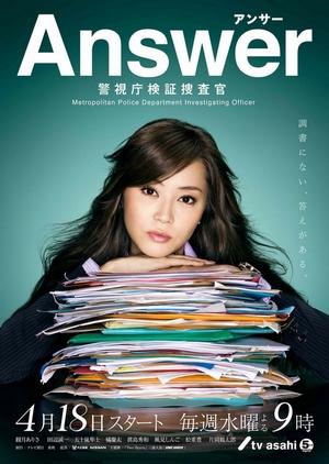 Answer - Keishichou Kenshou Sousakan 2012 (Japan)