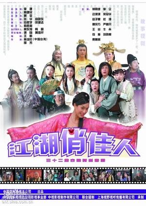 Beauties in Jiang Hu 2004 (China)