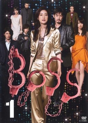 BOSS 2009 (Japan)