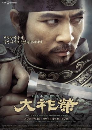 Dae Jo Yeong 2006 (South Korea)