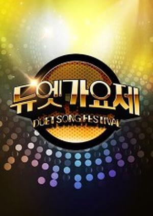 Duet Song Festival: Season 1 2016 (South Korea)