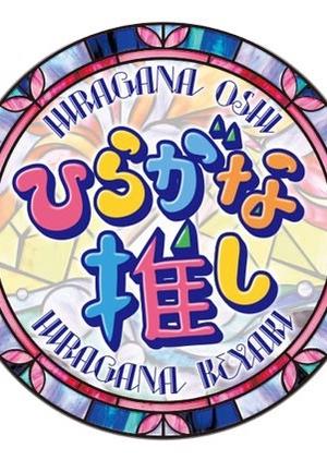 Hiragana Oshi 2018 (Japan)