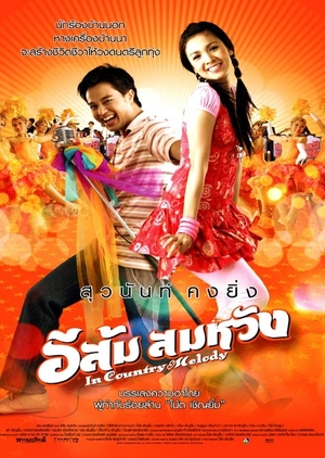 In Country Melody 2007 (Thailand)