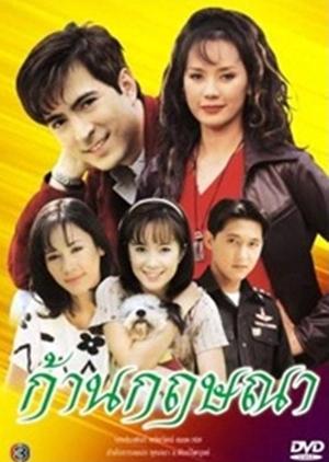 Karn Kridsana 1996 (Thailand)
