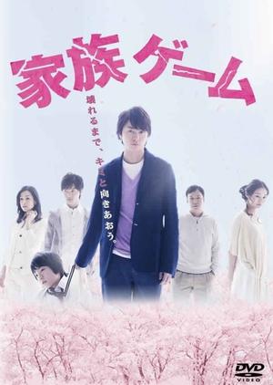 Kazoku Game 2013 (Japan)